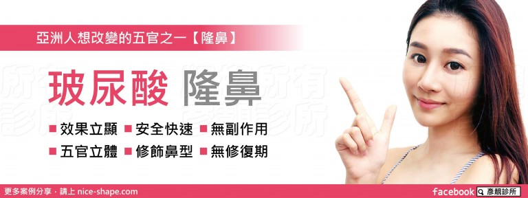 台北-桃園-玻尿酸-隆鼻-微晶瓷-晶亮瓷-三段式隆鼻-假體隆鼻-手術隆鼻-隆鼻失敗-費用價格-副作用後遺症-新竹-推薦-醫美